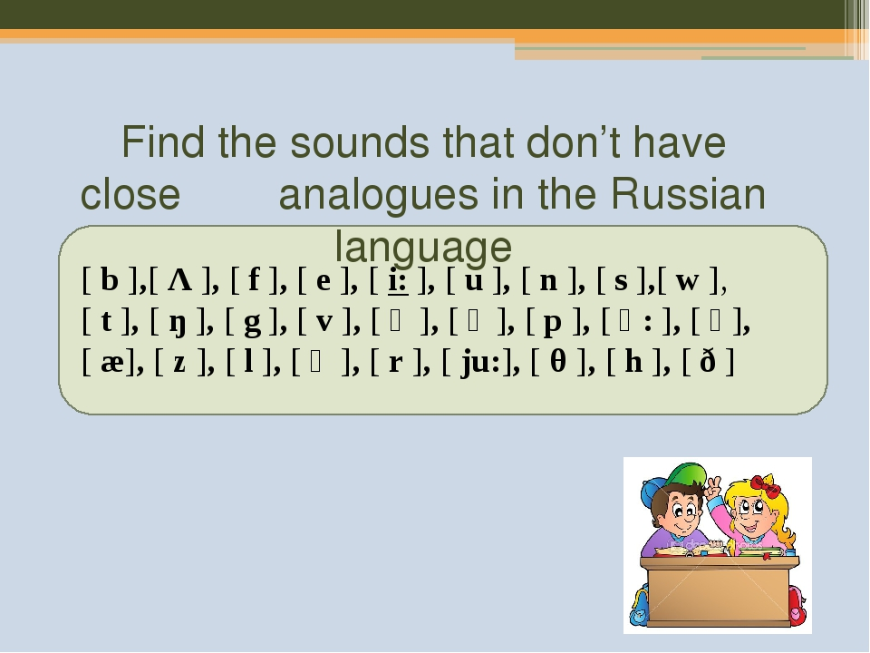 Find the sounds that don't have close analogues in the Russian language [b...