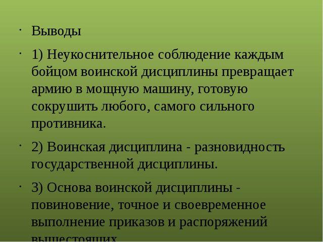 Выводы 1) Неукоснительное соблюдение каждым бойцом воинской дисциплины превра...