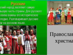 Православные христиане
