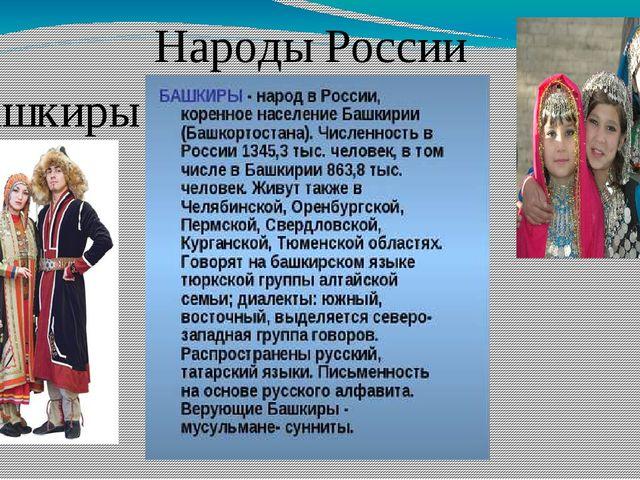 Народы России Башкиры