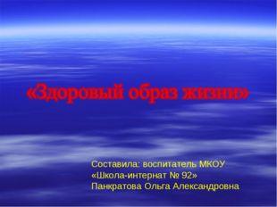 Составила: воспитатель МКОУ «Школа-интернат № 92» Панкратова Ольга Александр