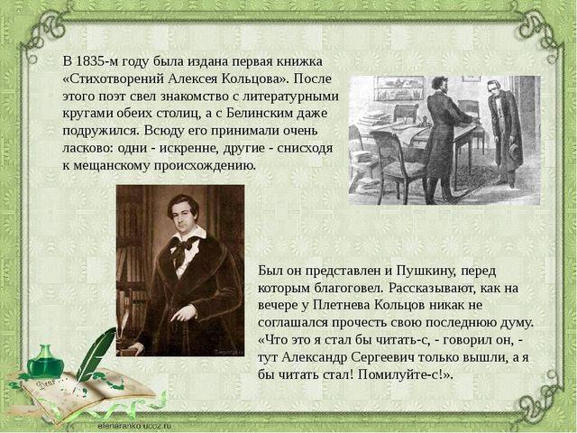 В 1835-м году была издана первая книжка «Стихотворений Алексея Кольцова». Пос...