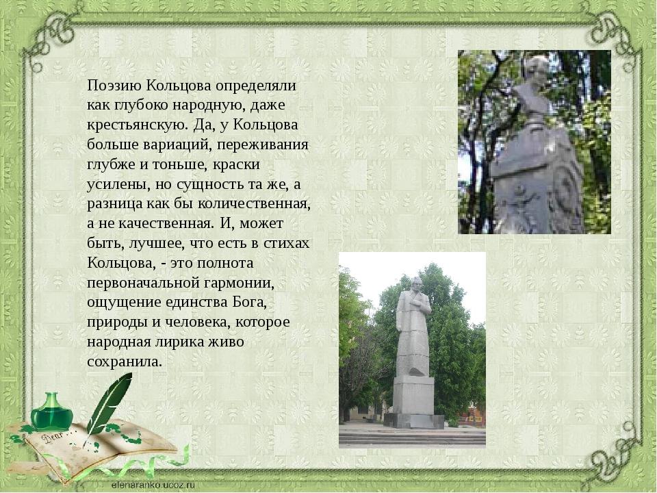 Поэзию Кольцова определяли как глубоко народную, даже крестьянскую. Да, у Кол...