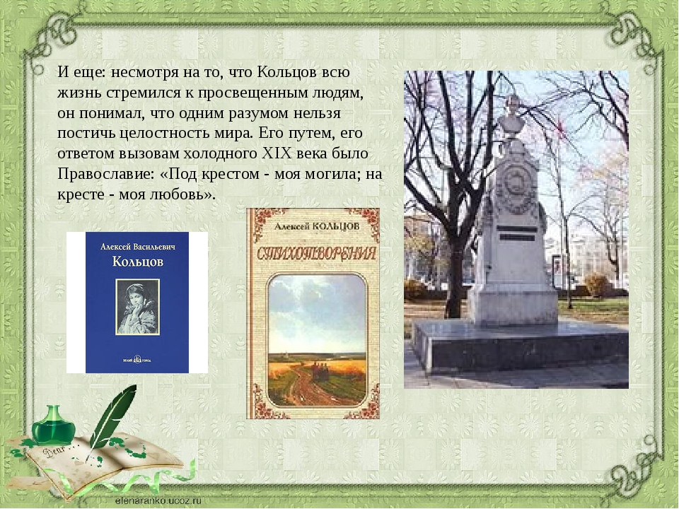 И еще: несмотря на то, что Кольцов всю жизнь стремился к просвещенным людям,...