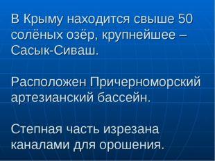 В Крыму находится свыше 50 солёных озёр, крупнейшее – Сасык-Сиваш. Расположен