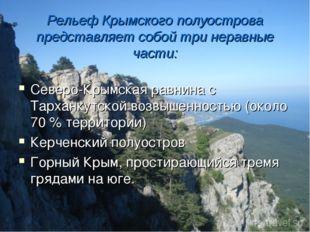 Рельеф Крымского полуострова представляет собой три неравные части: Северо-Кр