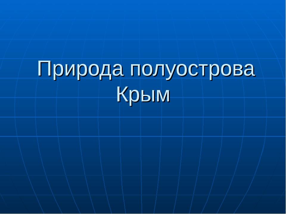 Природа полуострова Крым