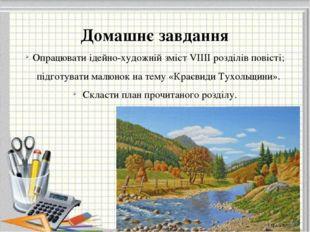 Домашнє завдання Опрацювати ідейно-художній зміст VІІІІ розділів повісті; пі