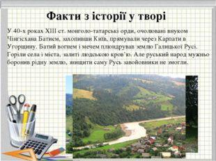 Факти з історії у творі У 40-х роках ХІІІ ст. монголо-татарські орди, очолюв