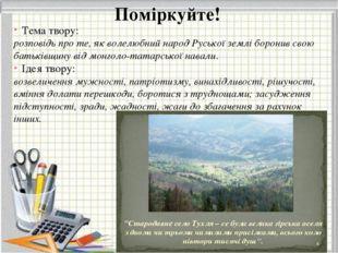 Поміркуйте! Тема твору: розповідь про те, як волелюбний народ Руської землі