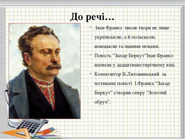 До речі… Іван Франко писав твори не лише українською, а й польською, німецьк...