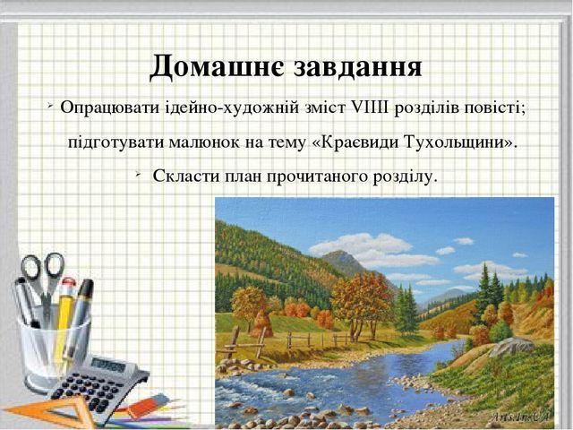 Домашнє завдання Опрацювати ідейно-художній зміст VІІІІ розділів повісті; пі...