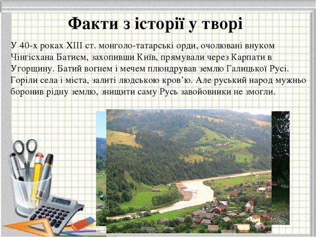Факти з історії у творі У 40-х роках ХІІІ ст. монголо-татарські орди, очолюв...