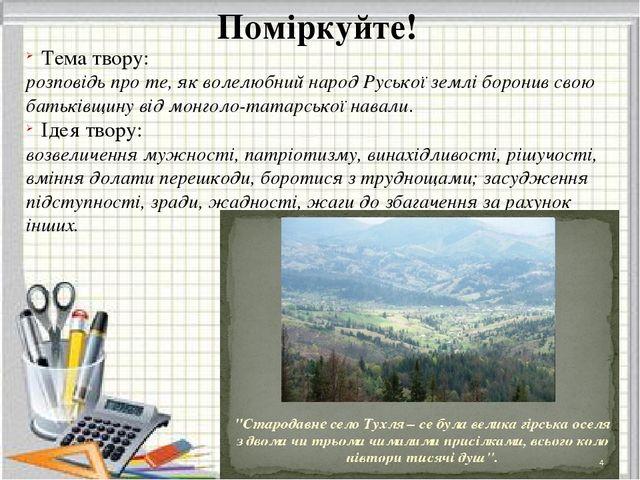 Поміркуйте! Тема твору: розповідь про те, як волелюбний народ Руської землі...
