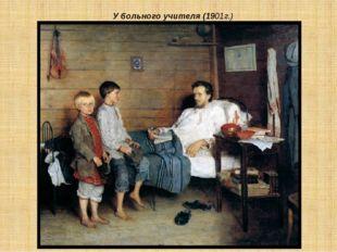 У больного учителя (1901г.)