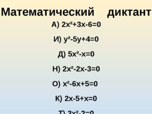 Математический диктант А) 2х²+3х-6=0 И) у²-5у+4=0 Д) 5х²-х=0 Н) 2х²-2х-3=0 О)