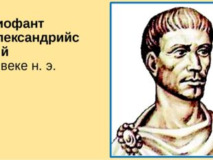 Диофант Александрийский III векен.э.