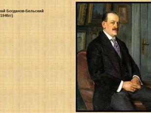 Николай Богданов-Бельский (1868-1945гг)