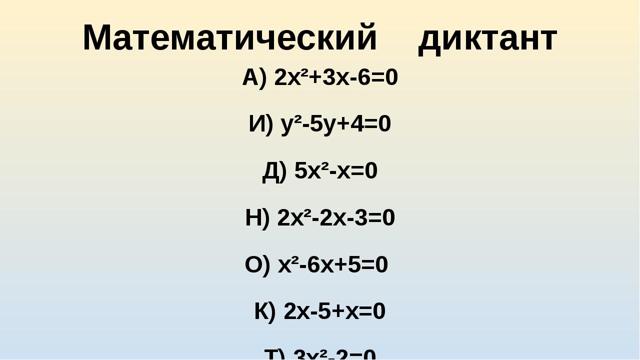Математический диктант А) 2х²+3х-6=0 И) у²-5у+4=0 Д) 5х²-х=0 Н) 2х²-2х-3=0 О)...