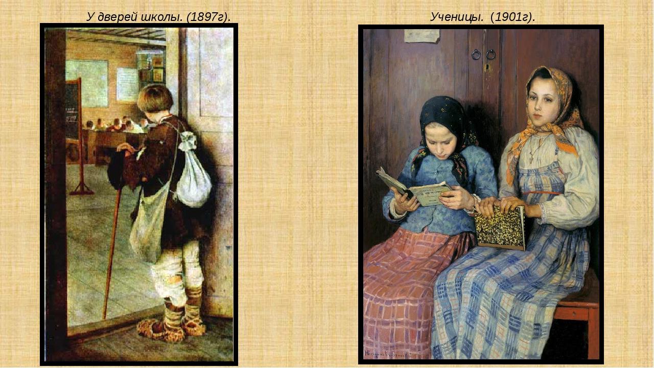 Ученицы.(1901г). У дверей школы. (1897г).