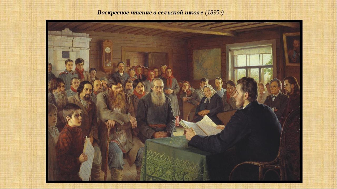 Воскресноечтениев сельской школе (1895г) .