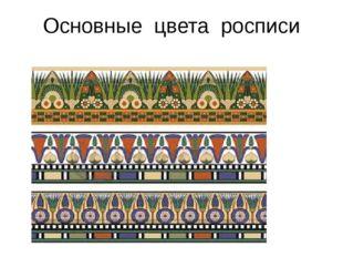 Основные цвета росписи