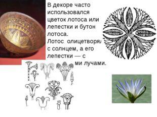 В декоре часто использовался цветок лотоса или лепестки и бутон лотоса. Лотос