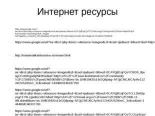 Интернет ресурсы https://www.google.ru/url?sa=i&rct=j&q=&esrc=s&source=images