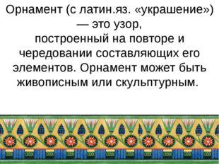 Орнамент (с латин.яз. «украшение») — это узор, построенный на повторе и черед
