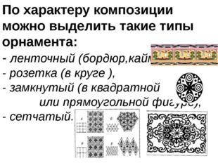 По характеру композиции можно выделить такие типы орнамента: - ленточный (бор