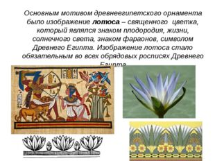 Основным мотивом древнеегипетского орнамента было изображение лотоса – священ