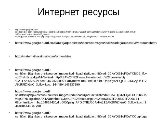 Интернет ресурсы https://www.google.ru/url?sa=i&rct=j&q=&esrc=s&source=images...