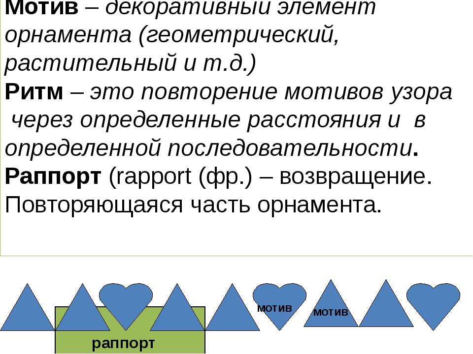 Мотив – декоративный элемент орнамента (геометрический, растительный и т.д.)...