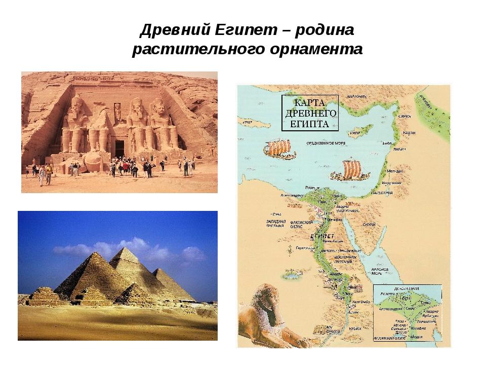 Древний Египет – родина растительного орнамента