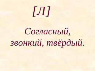 [Л] Согласный, звонкий, твёрдый.