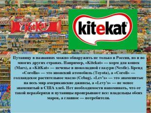 Путаницу в названиях можно обнаружить не только в России, но и во многих друг