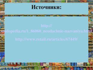 Источники: http://studopedia.ru/1_86060_neudachnie-nazvaniya.html http://www.