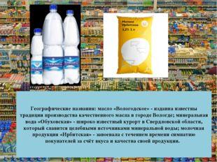Географические названия: масло «Вологодское» - издавна известны традиции пр