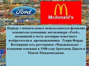 Наряду с именем может использоваться фамилия основателя компании: автоконцерн