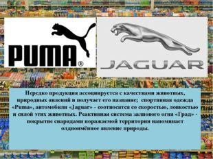 Нередко продукция ассоциируется с качествами животных, природных явлений и по