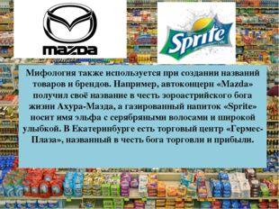 Мифология также используется при создании названий товаров и брендов. Наприме