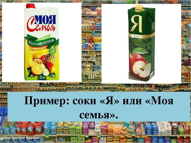 Пример: соки «Я» или «Моя семья».