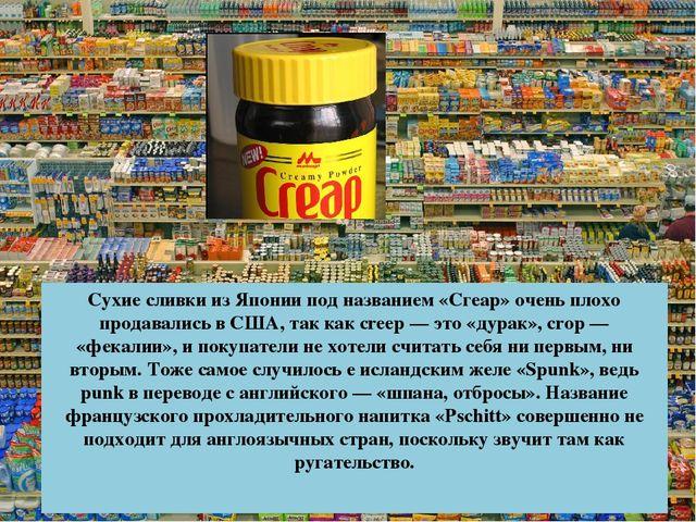 Сухие сливки из Японии под названием «Сгеар» очень плохо продавались в США, т...