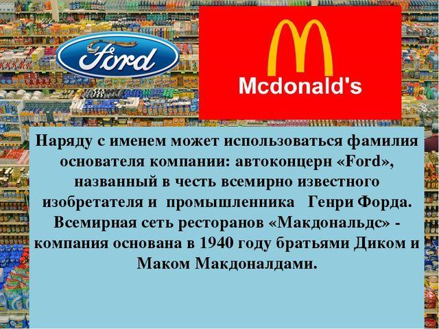 Наряду с именем может использоваться фамилия основателя компании: автоконцерн...