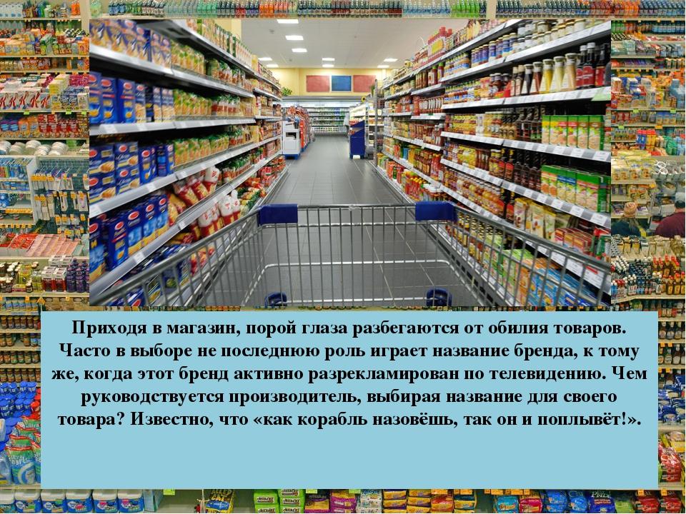 Приходя в магазин, порой глаза разбегаются от обилия товаров. Часто в выборе...
