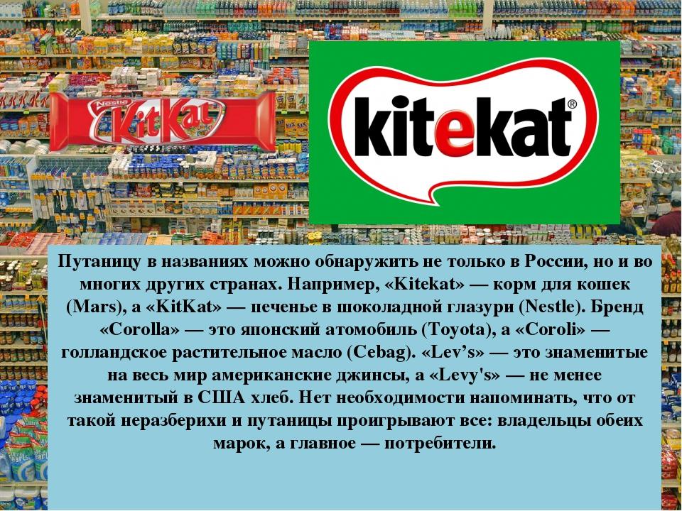 Путаницу в названиях можно обнаружить не только в России, но и во многих друг...