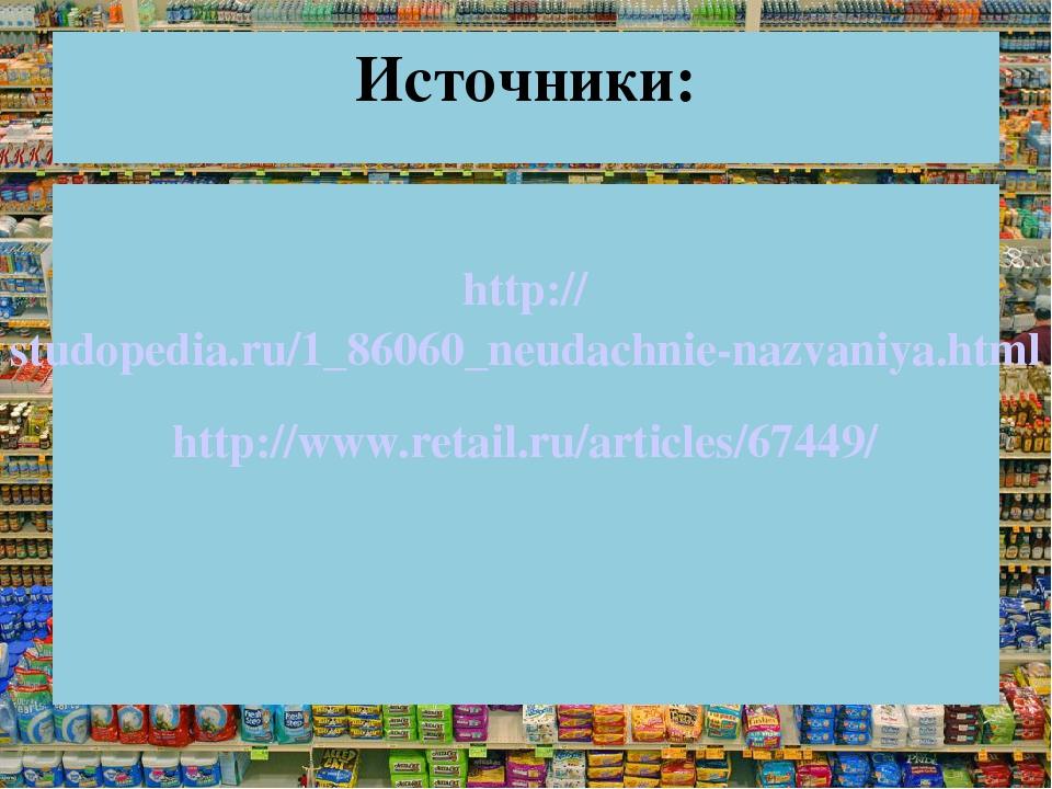 Источники: http://studopedia.ru/1_86060_neudachnie-nazvaniya.html http://www....