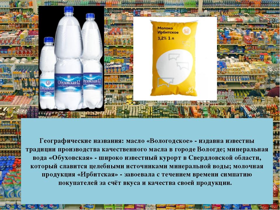 Географические названия: масло «Вологодское» - издавна известны традиции пр...