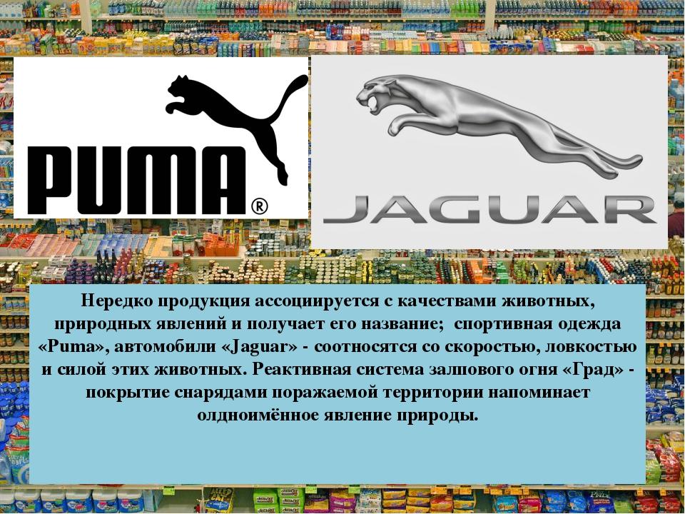 Нередко продукция ассоциируется с качествами животных, природных явлений и по...