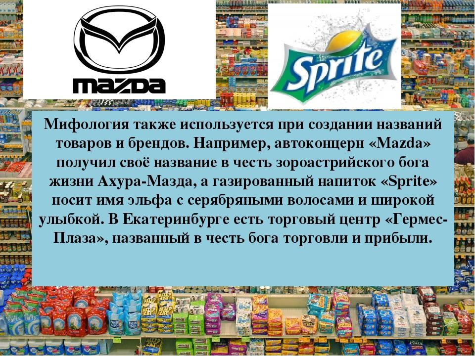 Мифология также используется при создании названий товаров и брендов. Наприме...